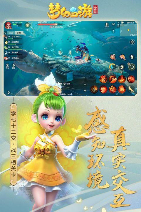 梦幻西游三维版电脑版截图2