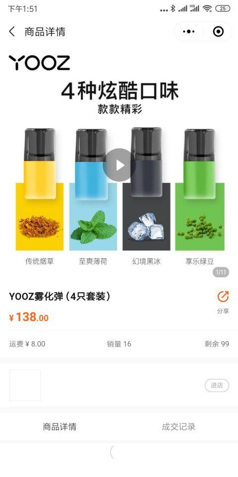 YOOZ直营店截图3