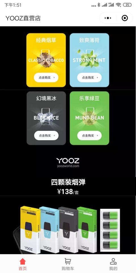 YOOZ直营店截图2
