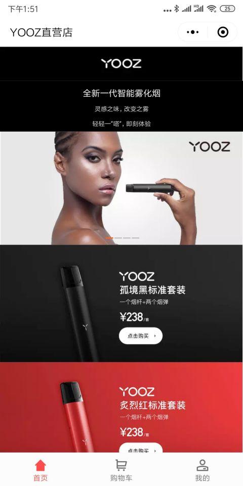 YOOZ直营店截图1
