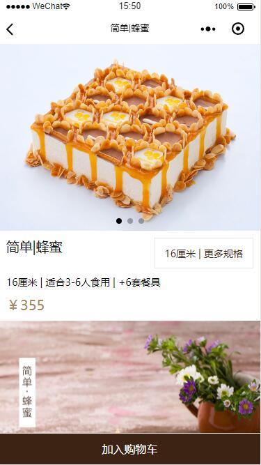 小蜜蜂蛋糕截图2
