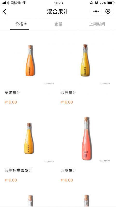 DG大福号果汁店截图3