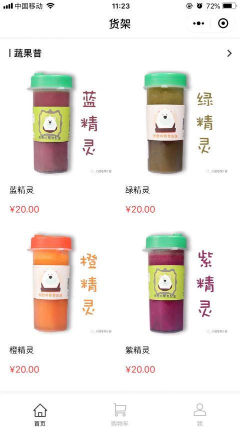 DG大福号果汁店截图2
