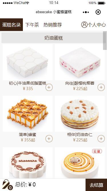 小蜜蜂蛋糕截图1
