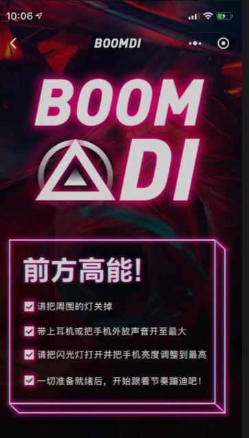 BoomDi截图1