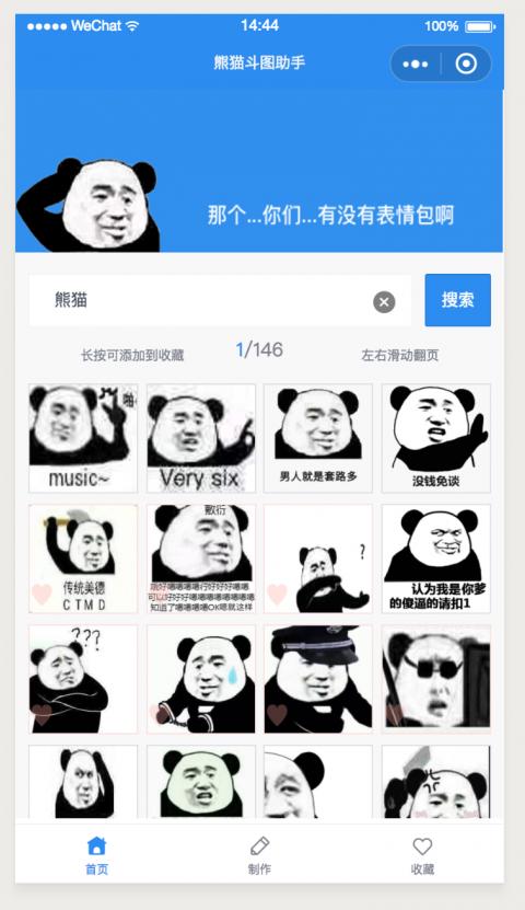 熊猫斗图助手截图3