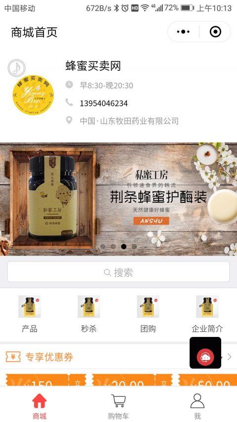 蜂蜜买卖网截图1