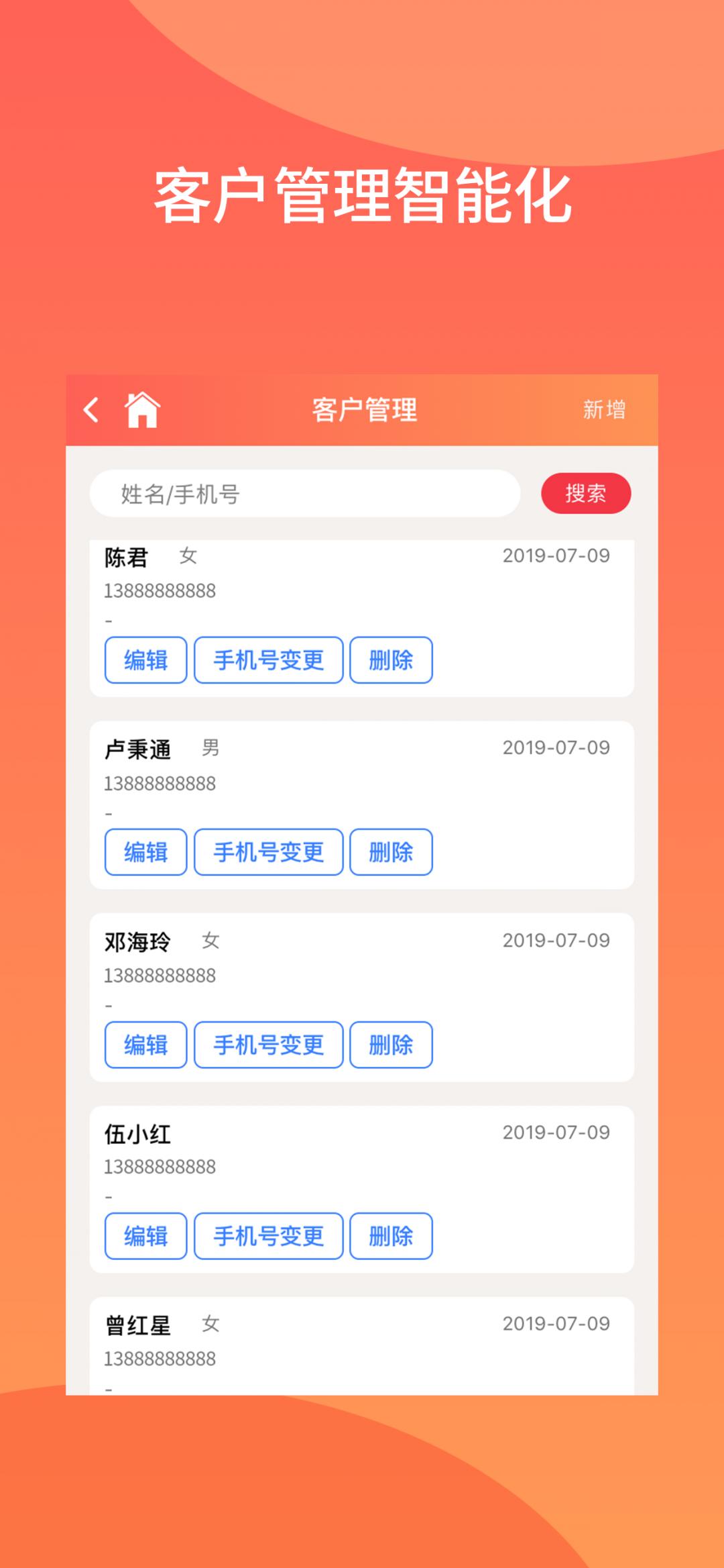 云智慧家装管理服务平台截图4
