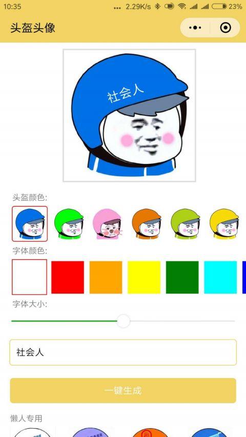 头盔头像截图1