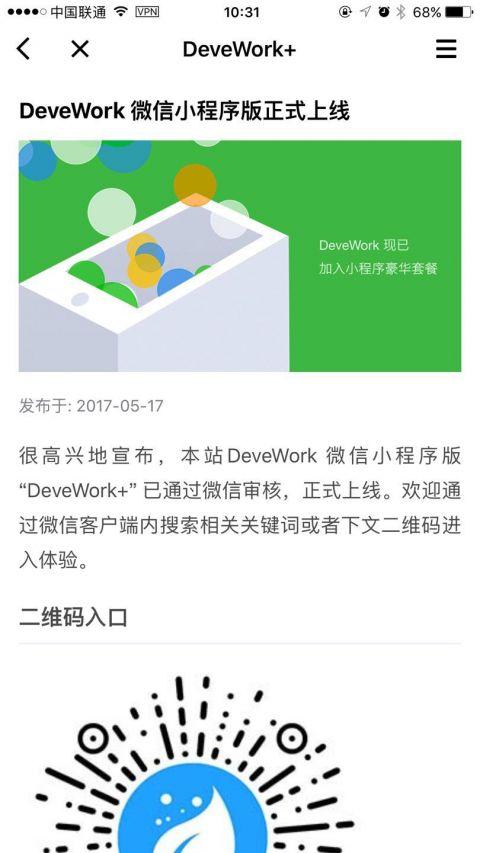 DeveWork截图2