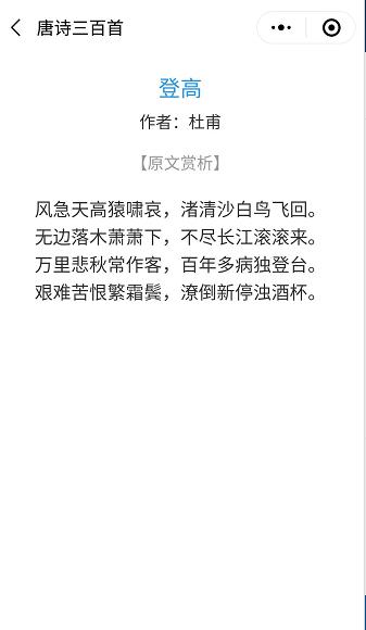 唐诗三百首Pro截图2