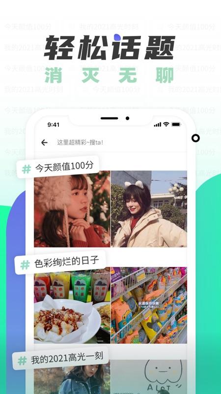 遥望app截图4