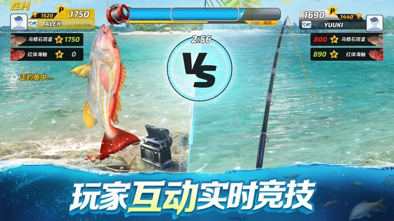钓鱼大对决截图4