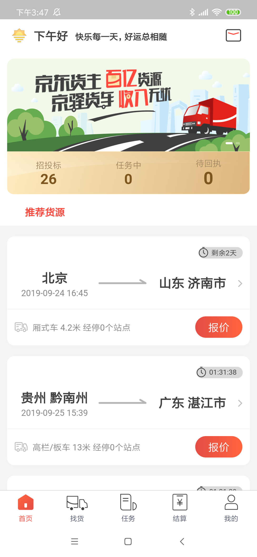 京驿货车截图3