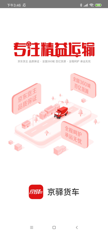 京驿货车截图1