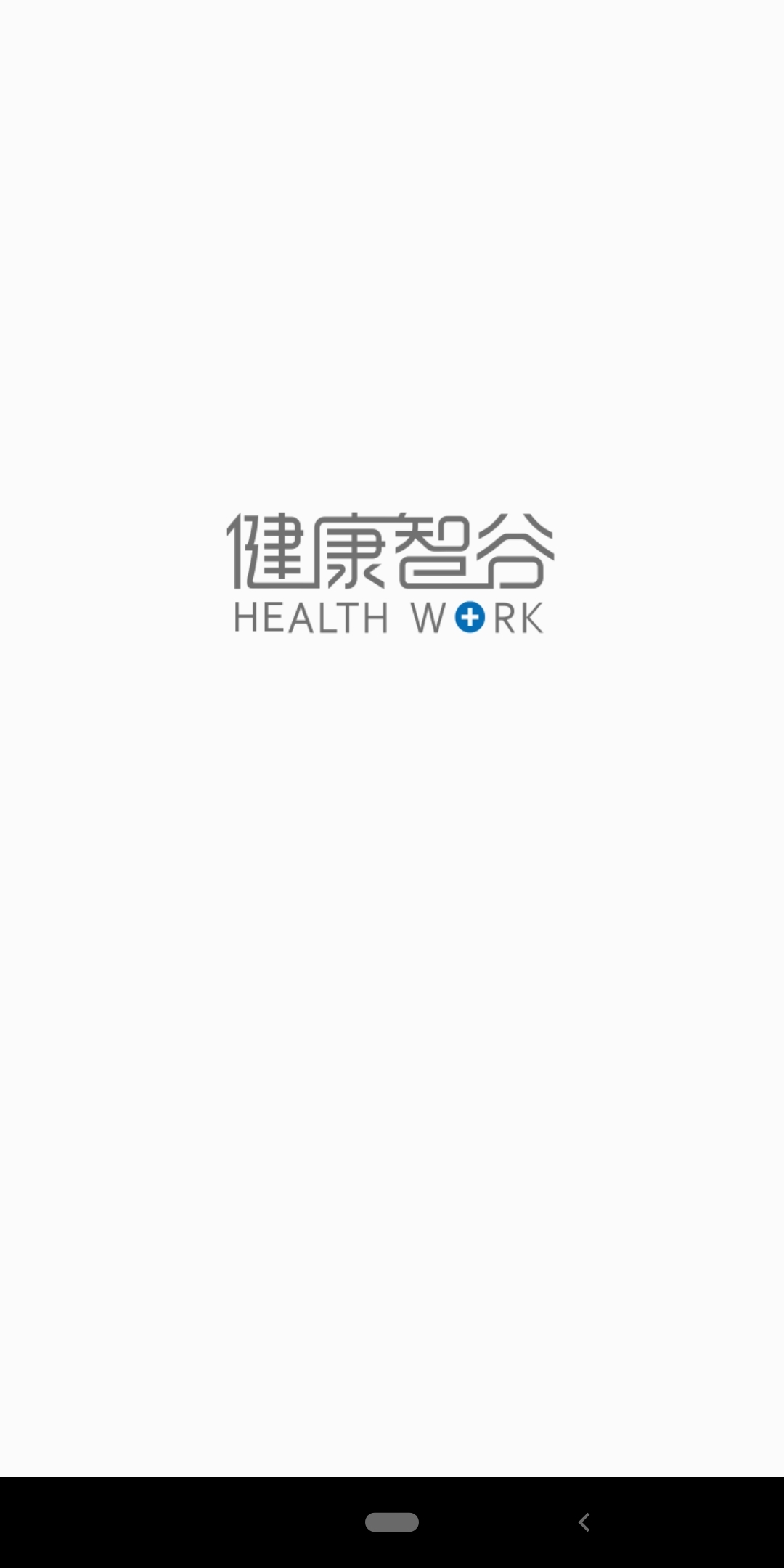 健康智谷截图1