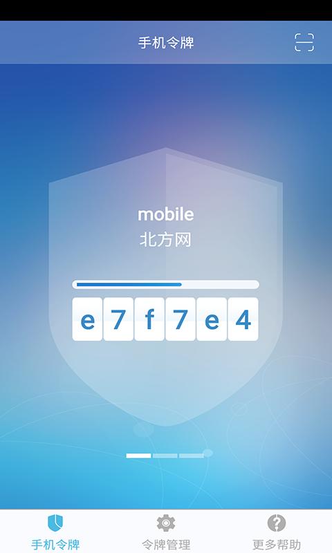 手机令牌截图4