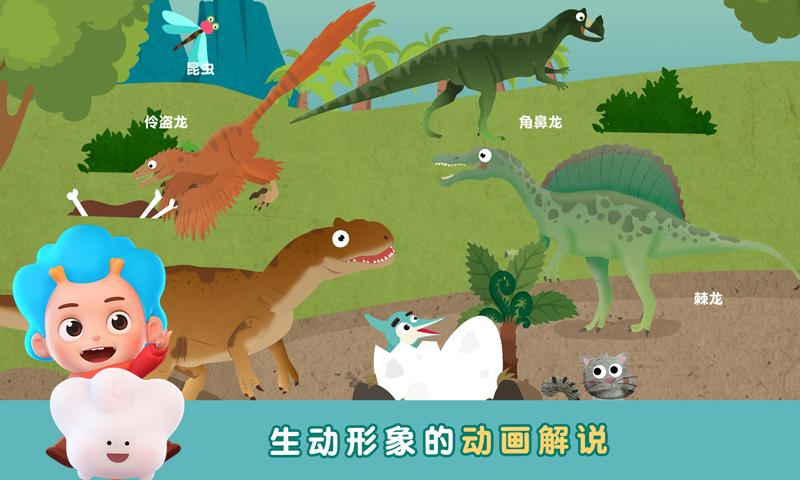 环游侏罗纪截图4