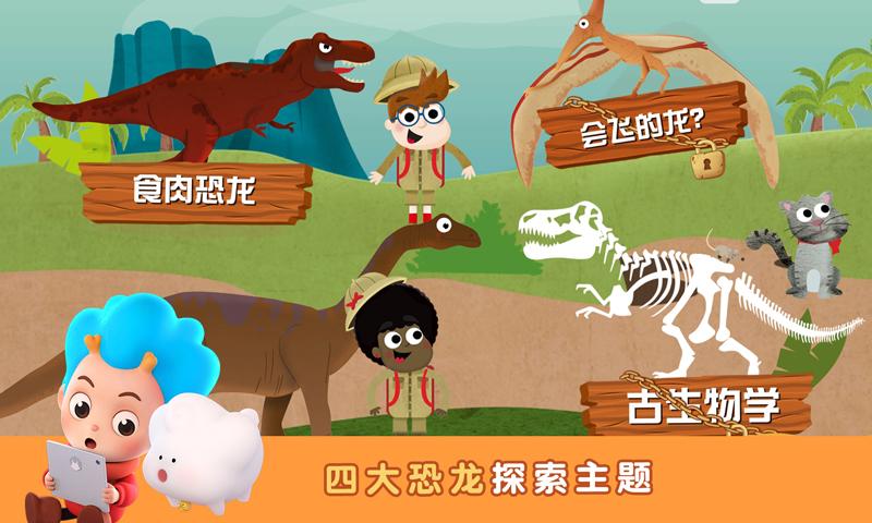 环游侏罗纪截图1