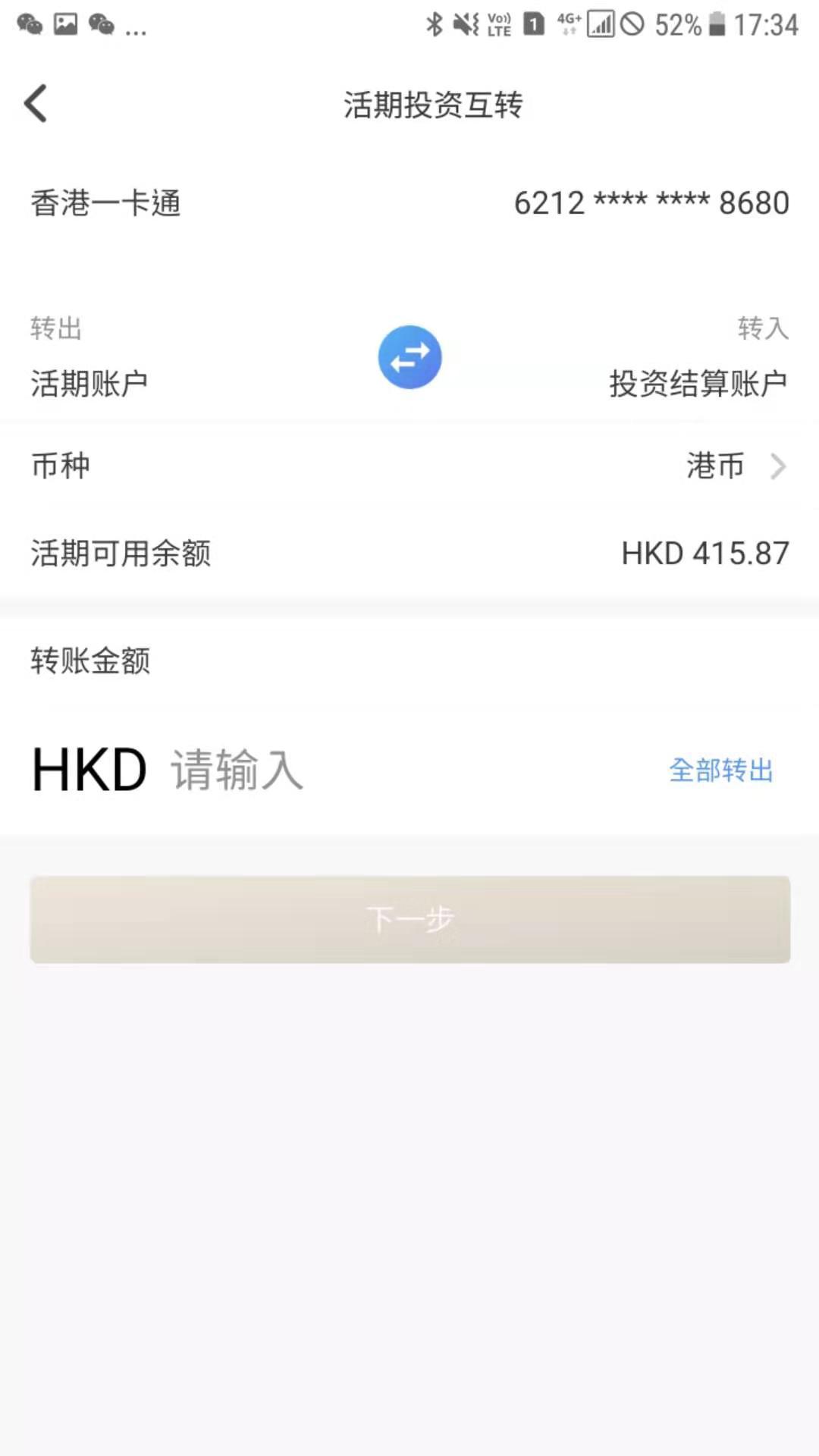 香港一卡通app截图2