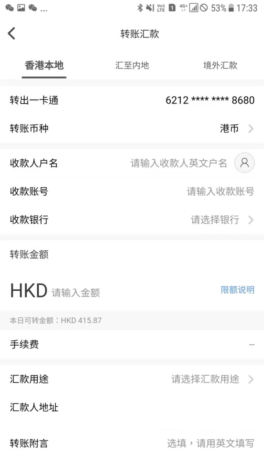 香港一卡通app截图3