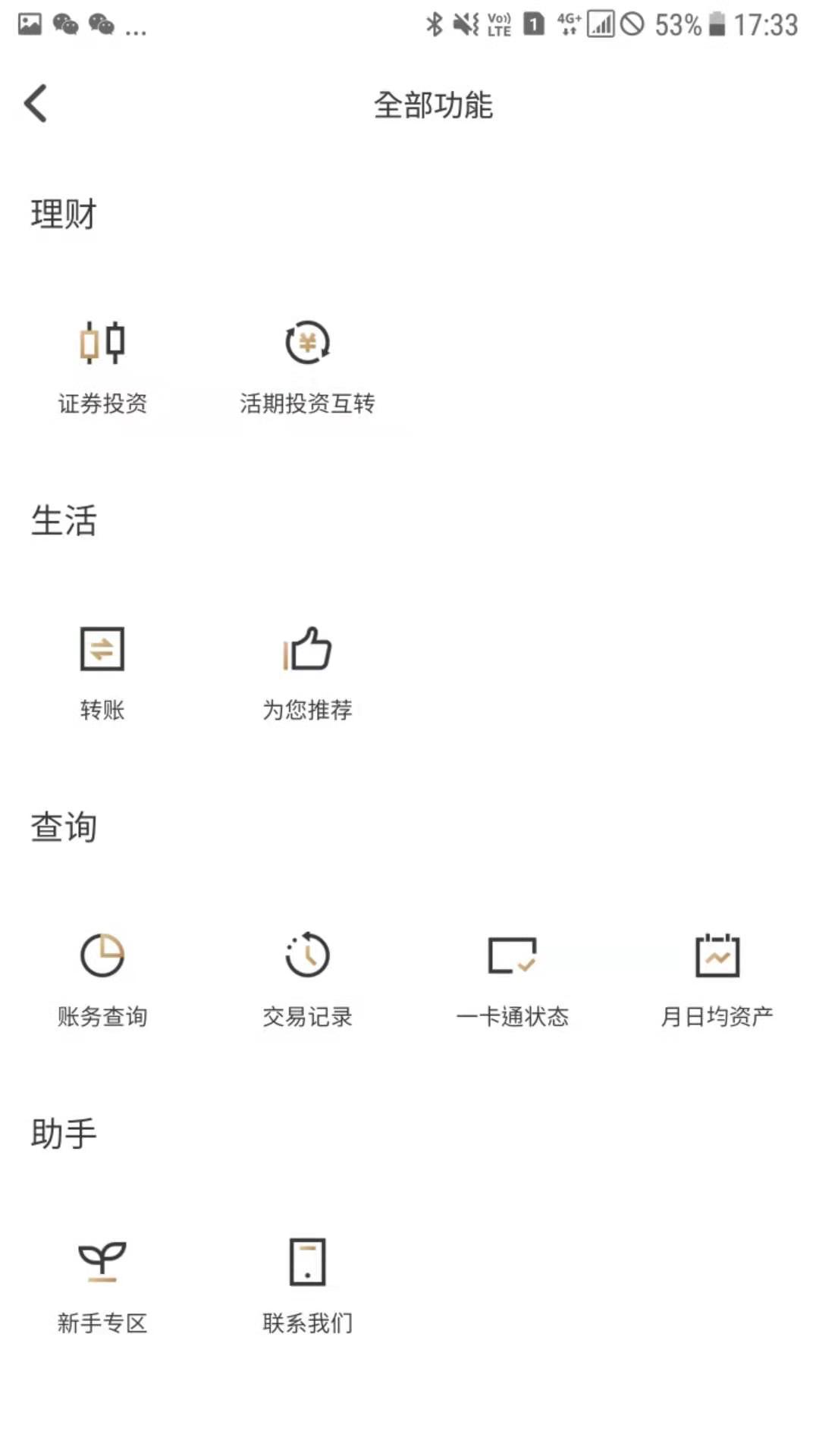 香港一卡通app截图4