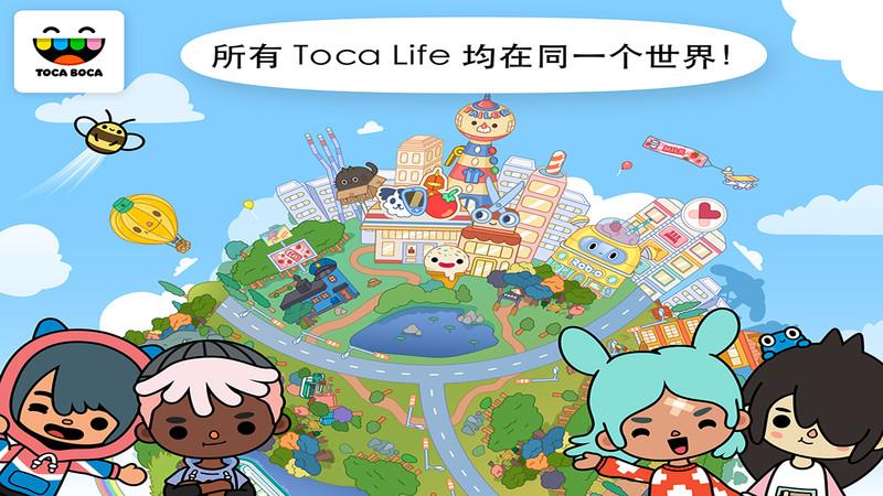 托卡生活世界截图1