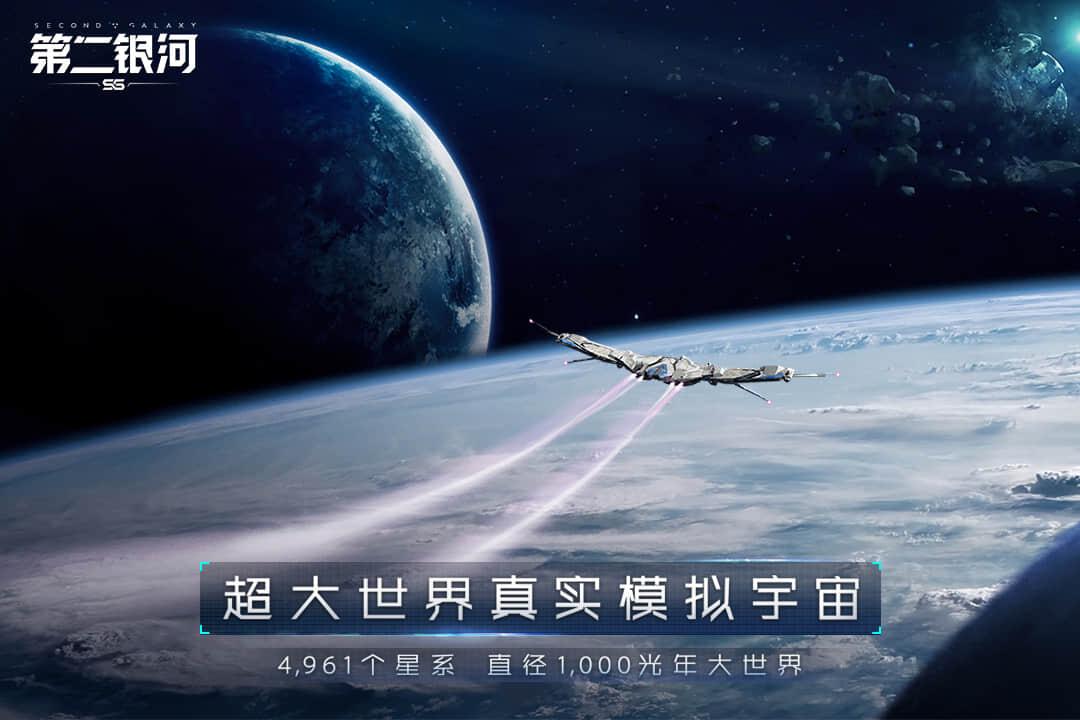 第二银河电脑版截图2