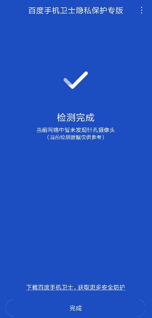 百度手机卫士隐私安全专版截图2