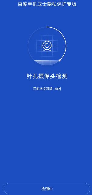 百度手机卫士隐私安全专版截图1