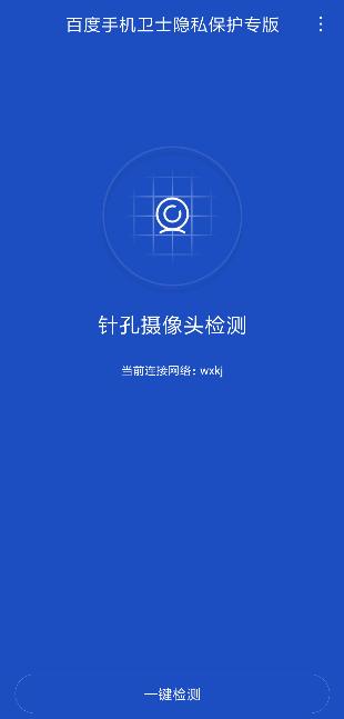 百度手机卫士隐私安全专版截图4