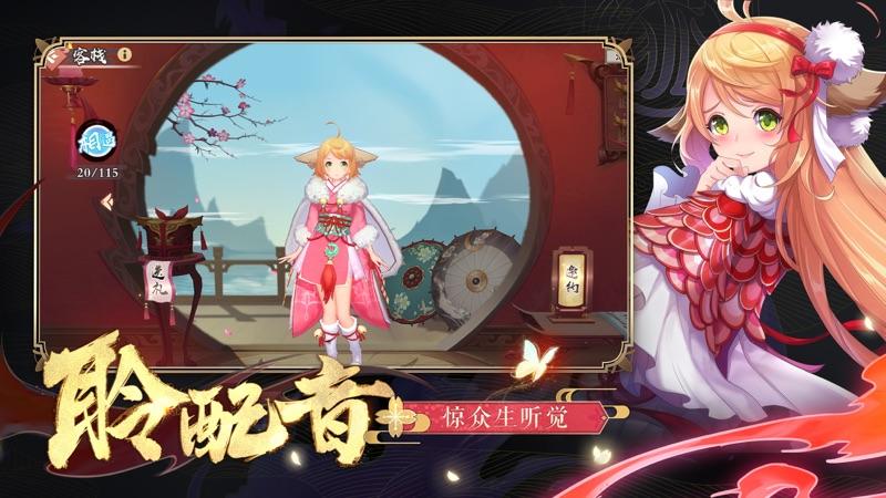 狐妖小红娘手游截图2