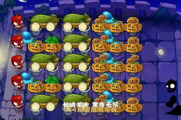植物大战僵尸长城版截图3