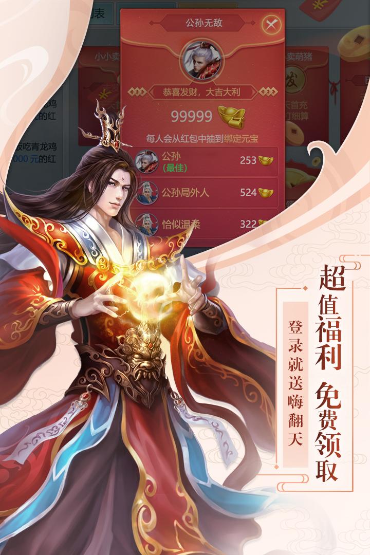 飞剑四海qy886千赢国际版截图3