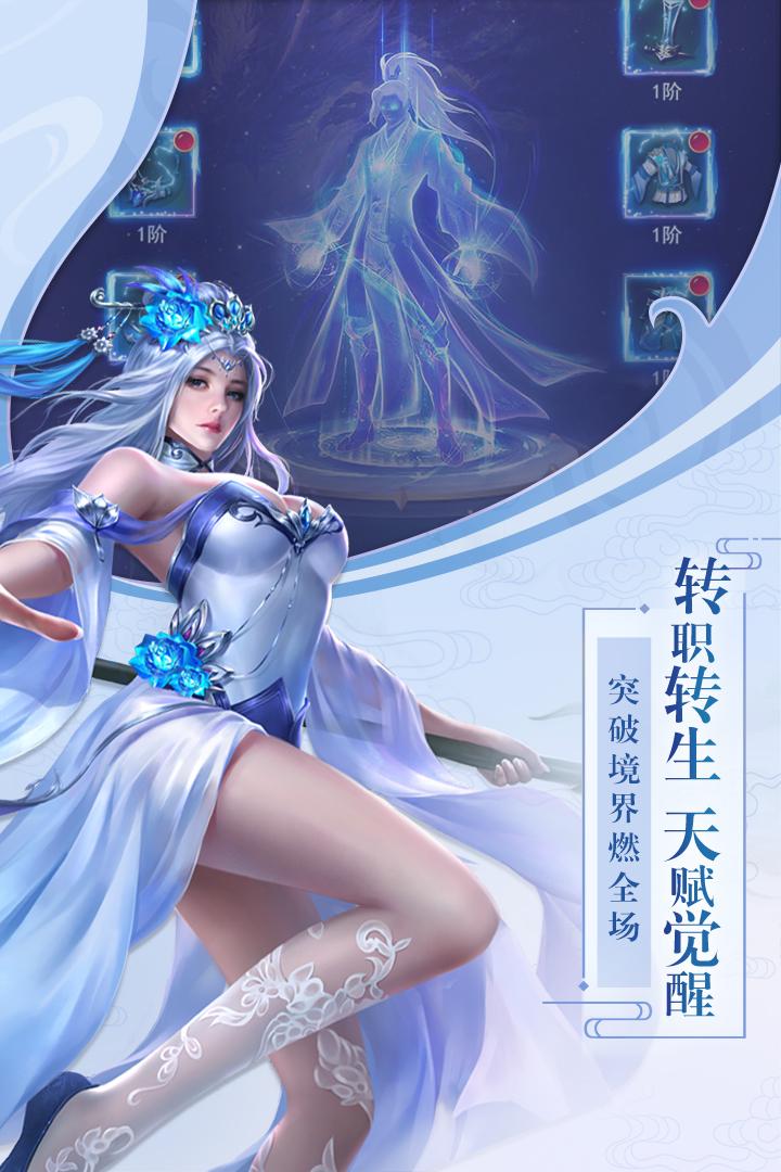 飞剑四海qy886千赢国际版截图2