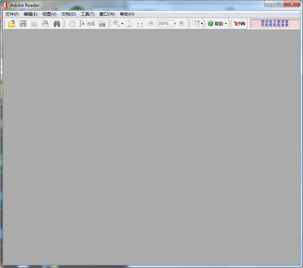 Adobe Reader截图1
