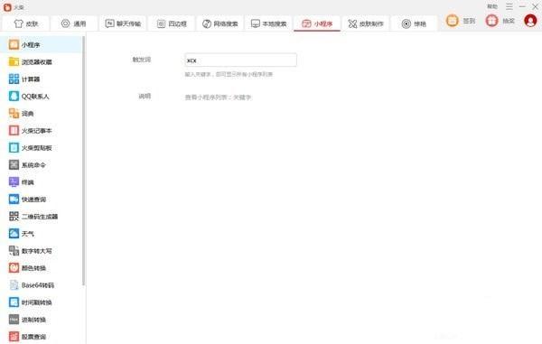 火柴qy886千赢国际版截图1