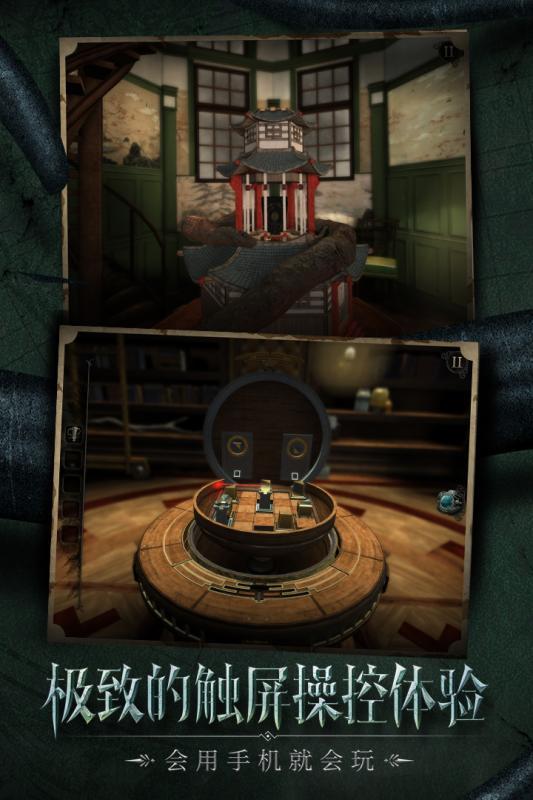迷室往逝截图2