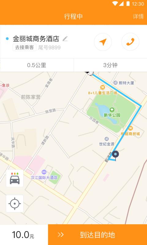 襄阳出行司机截图3