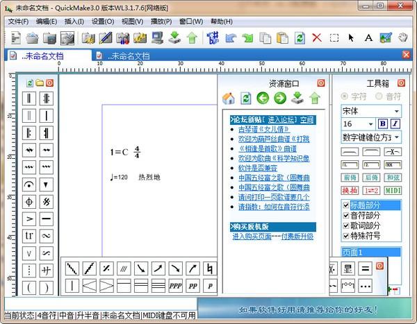 简谱打谱软件截图1