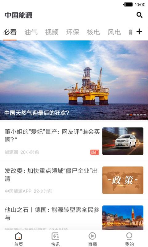 中国能源截图1