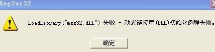 mss32.dll截图1