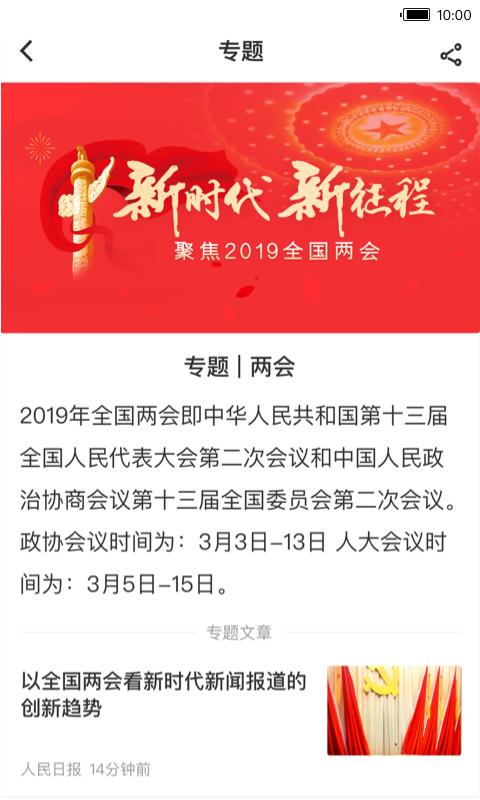 中国能源截图4