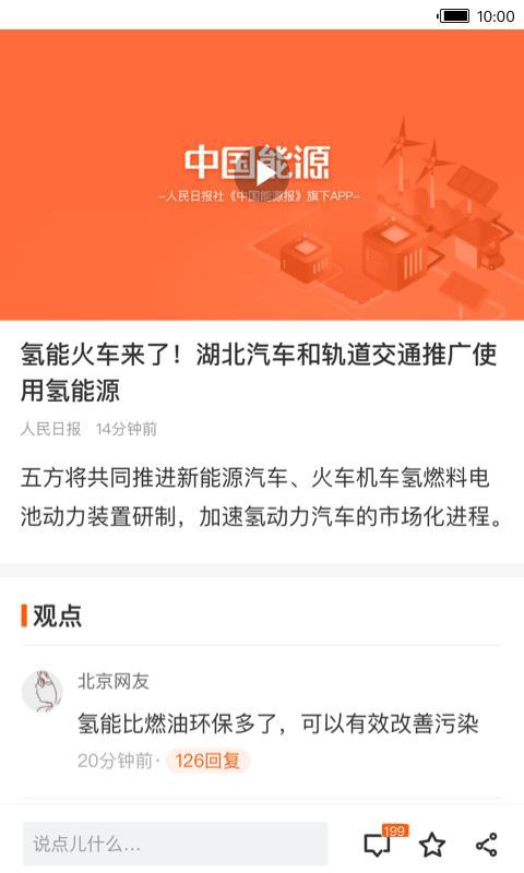 中国能源截图3