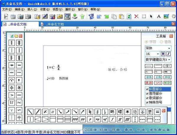 简谱打谱软件截图2