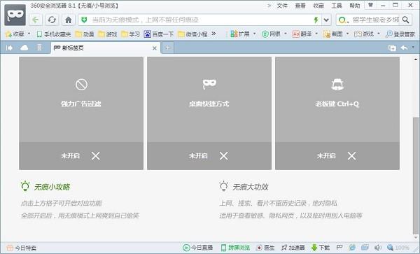 360无痕浏览器截图1