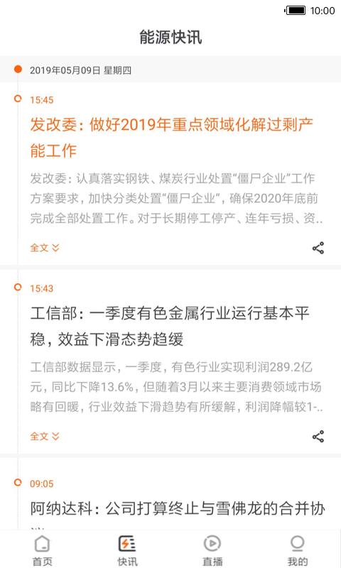 中国能源截图2