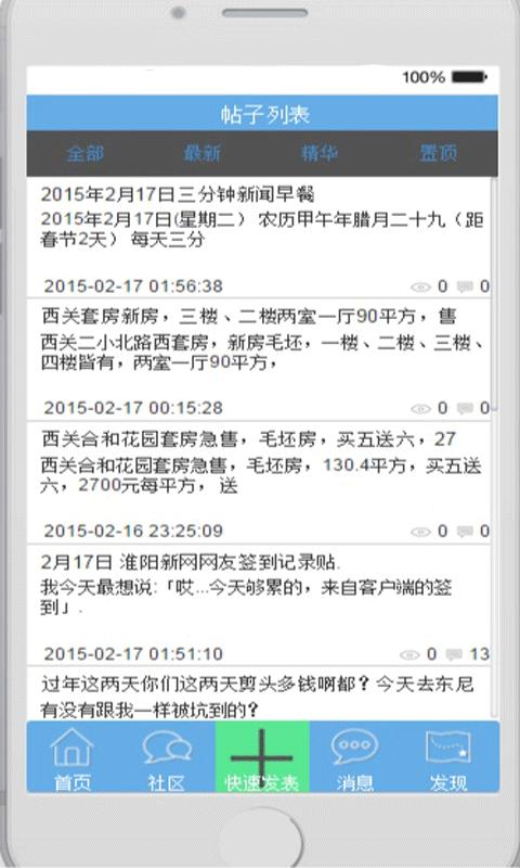 淮阳新网客户端截图3