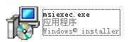 msiexec.exe截图2