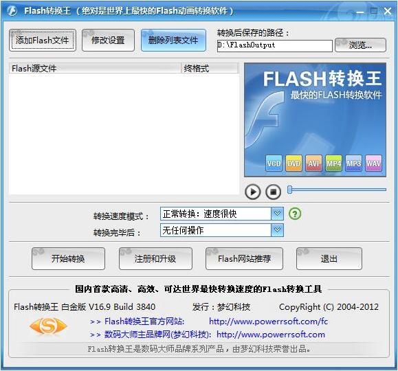 Flash转换王截图1